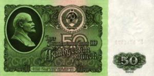 50 советских рублей